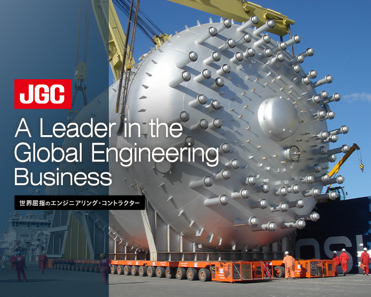 JGC A Leader in the Global Engineering Business 世界屈指のエンジニアリング・コントラクター