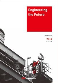 JGC レポート 2016