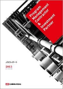JGC レポート 2015