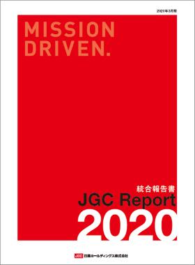 JGCレポート2020